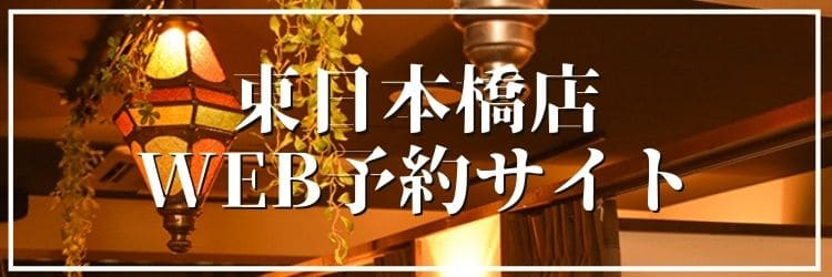 東日本橋店WEB予約