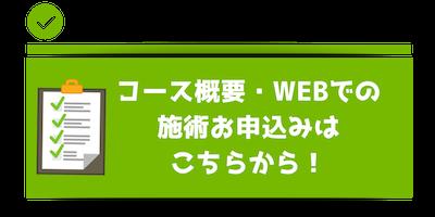 整体&タイ古式マッサージ バーンラック東京日本橋人形町のWEB予約