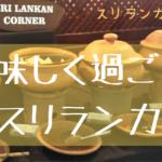 スリランカ旅行記②